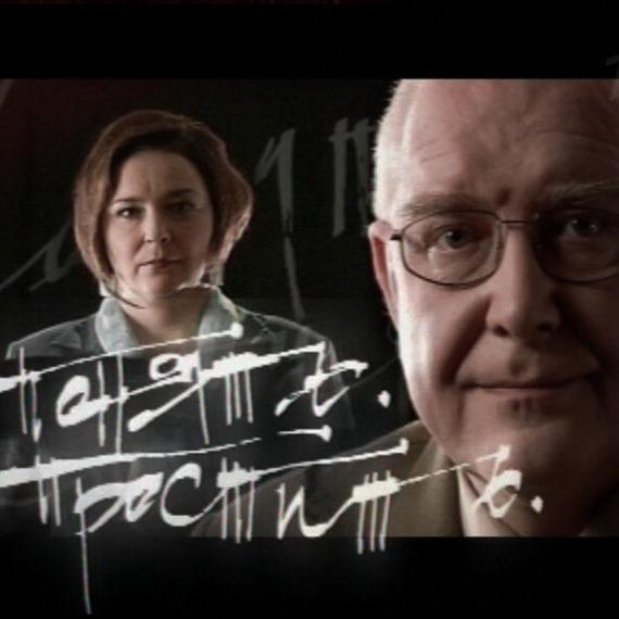 Сериал «Понять. Простить» (Первый канал, 2007-2014)