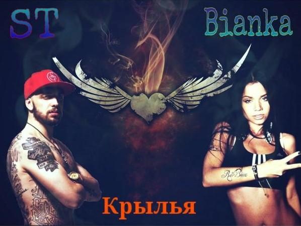 Клип «Крылья» Бьянка feat. ST. Роль ведущего.