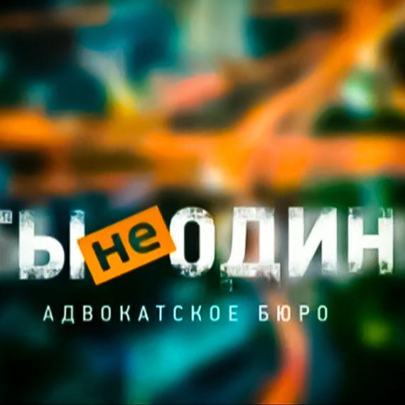 Сериал «Ты не один» (Первый канал, 2013)